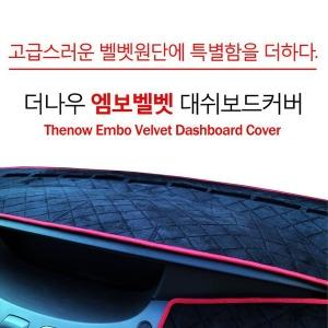 엠보 벨벳 대쉬보드커버 자동차 열차단 데쉬보드