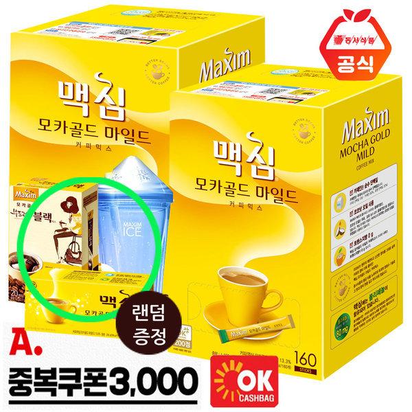 맥심모카골드 마일드 커피믹스 320T +사은품랜덤