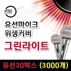 유선마이크위생커버 순수미싱제품  30박스 57000원