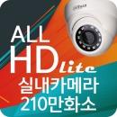 CCTV카메라 돔적외선카메라 실내 HDW1200R 210만 12LED