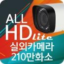 CCTV카메라 실외적외선카메라 210만 HFW1200R 12LED
