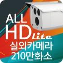 CCTV카메라 실외적외선카메라 210만 HFW1230D 파워2LED