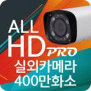 CCTV카메라 실외적외선카메라 400만 가변 HFW1400R-VF