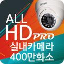 CCTV카메라 실내적외선카메라 400만 HDW1400R 12LED