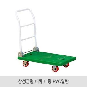 삼성금형 대차 대형 구르마 손수레 카트 PVC일반