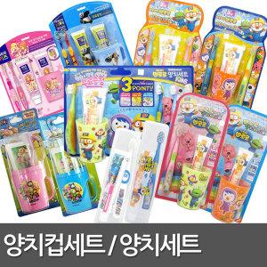 어린이 양치세트/어린이날/양치컵/단체/선물/어린이집