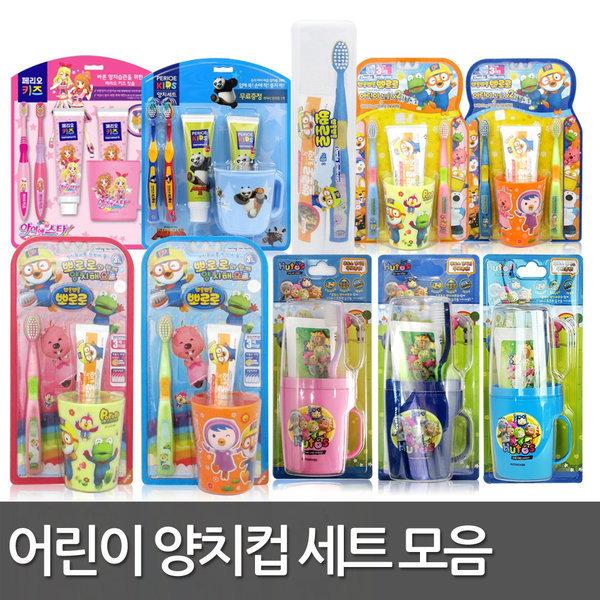 어린이 양치컵 세트/어린이날선물/단체선물/유치원/양