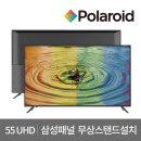 139cm(55) POL55U UHDTV 직접배송 삼성패널 2년AS보증