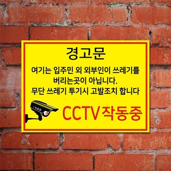 쓰레기무단투기금지표지판/e100817/A4크기/아크릴소재
