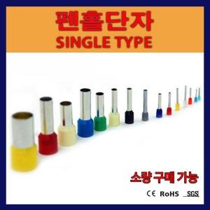 펜홀단자(싱글타입) 0.26SQ~95SQ/소량 묶음판매