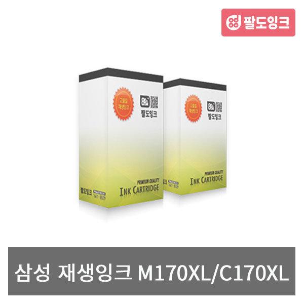 삼성 재생잉크 M170 C170 SCX1360 SCX1365 SL-J1760FW