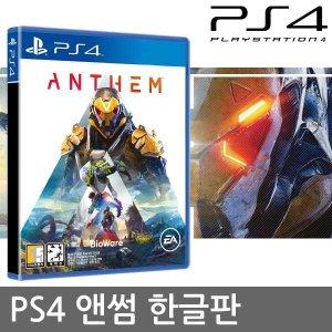 PS4 앤썸 한글판 -(초회특전 레인저 + 배너 다운코드)