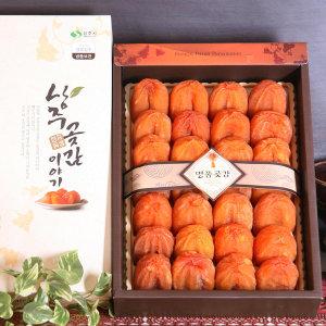 햇살 상주곶감 건시 선물세트 1kg / 예약배송가능