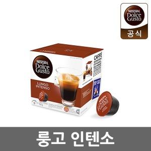 돌체구스토 캡슐 커피 룽고 인텐소 16캡슐 공식판매점