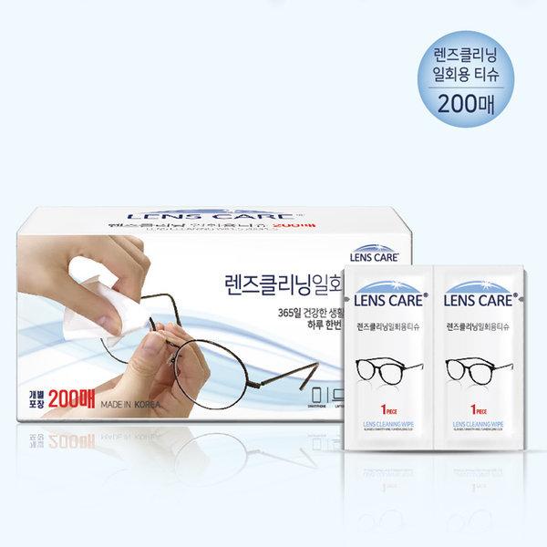 렌즈케어 렌즈클리닝티슈 200매/액정클리너/안경닦이