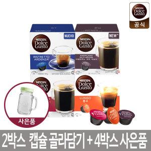 돌체구스토 커피캡슐 2박스 골라담기/4박스 사은품
