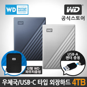 WD My Passport ULTRA 4TB 외장하드 블루-블랙 USB-C