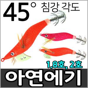 HJ 아연 새우에기 1.5호 1.8호 2호 갑오징어에기 쭈꾸