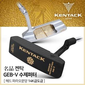 켄탁 X HIRO HONMA 컬렉션 수제 퍼터(14K 금도금)