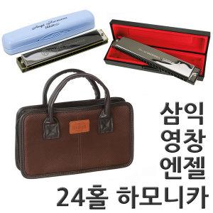 삼익 영창 엔젤 교육용 소프라노 24음 하모니카 가방
