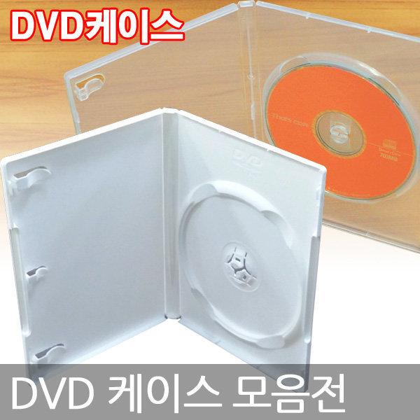 고급 DVD케이스 100개/CD케이스/1p~3p용케이스 중 택