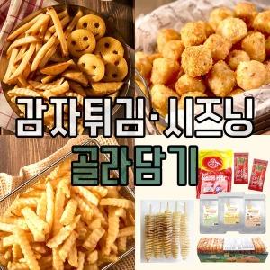 무료배송/냉동 감자튀김 8종 시즈닝모음 /케이준감자