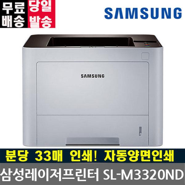레이저 프린터 SL-M3320ND 토너포함 자동양면인쇄 an