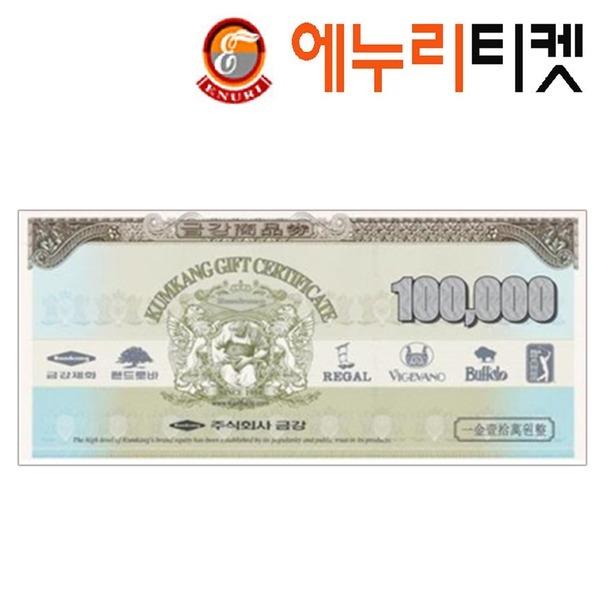 금강제화상품권 10만원/금강상품권/랜드로바
