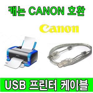캐논 PIXMA G3900.G2900(빌트인정품무한)프린터케이블