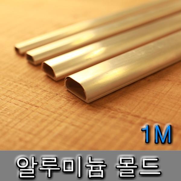 국산 알루미늄 몰드 몰딩 1호 2호 전선정리 쫄대