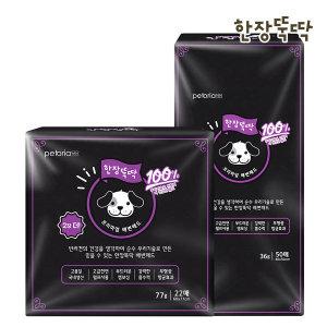 한장뚝딱 애견 배변 패드 강아지 국산 15/20g 300매