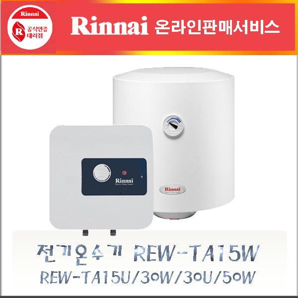 전기온수기 REW-TA50W 50리터 15리터 30리터