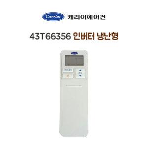 캐리어에어컨 도시바 인버터 냉난방 리모컨 43T66356