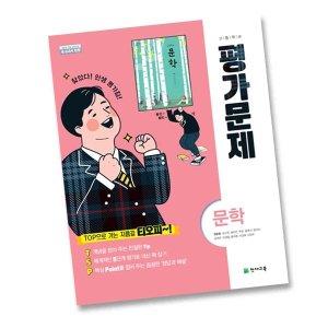 최신) 천재교육 고등학교 고등 문학 평가문제집 고2 고3 2학년 3학년 천재 정호웅