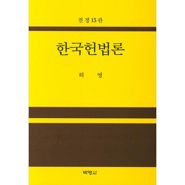 한국헌법론  전정15판   박영사   허영