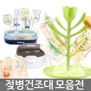 젖병건조대 모음/브렌치/식기/보관함/위생/이유식기