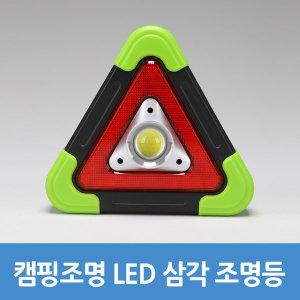 캠핑조명 삼각 LED 태양조명등 야외조명 충전식조명등