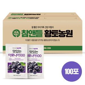 황토농원 자연을 담은 맛있는 아로니아즙 100포(실속포장)