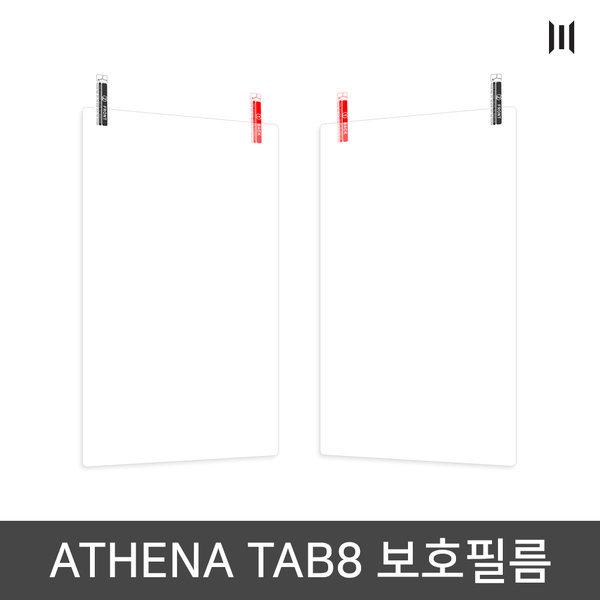 ATHENA TAB8 보호필름
