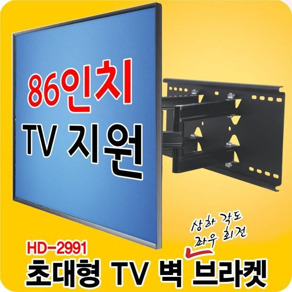 HD-2991 초대형 TV 벽걸이 거치대 최대 86인치 지원
