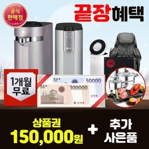 LG정수기/ 공기청정기 최대15만원+추가사은품
