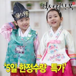 5일 특가할인(사이즈추가금無)아동한복/남아/여아한복