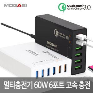 6포트 퀵차지3.0 고속 멀티충전기 핸드폰 급속충전