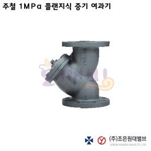 도깨비-주철10K플랜지식스트레나/증기여과기200A