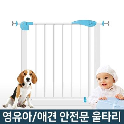 강아지 울타리 유아 안전문 아기 안전가드 애견 펜스