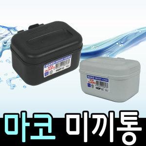 국산  간편 사각 마꼬 미끼통(M/화이트)-구명복 밑밥
