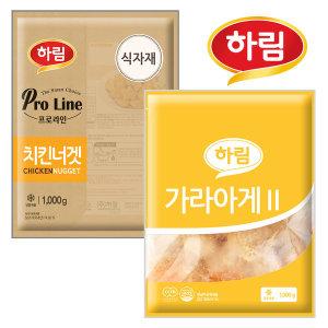 하림 치킨너겟 1kg+가라아게 1kg / 프로라인