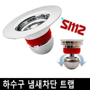 하수구냄새차단트랩 SMZ 욕실 베란다 하수구트랩