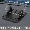 OMT 논슬립 스마트폰 거치대 차량용 가정용 OSA-D11