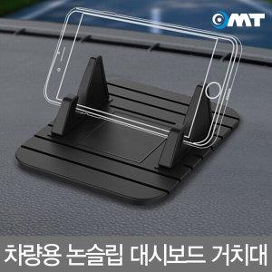 OMT 차량용 논슬립 대시보드 핸드폰 거치대 OSA-D11